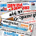 Read today's Gujarati newspaper | You can also download