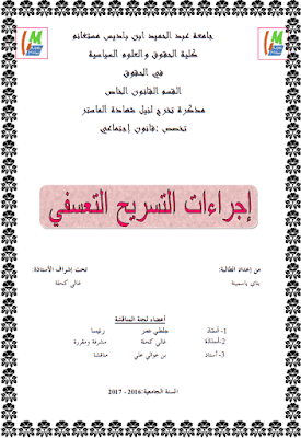 مذكرة ماستر: إجراءات التسريح التعسفي PDF