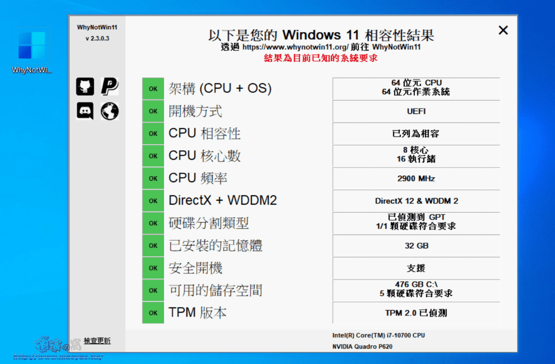 WhyNotWin11 檢查電腦哪些項目不符合 Windows 11 升級條件