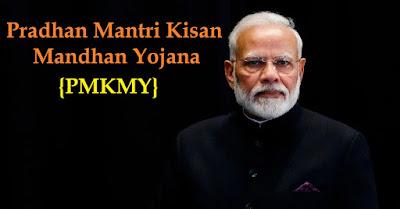 pradhan-mantri-kisan-mandhan-yojana
