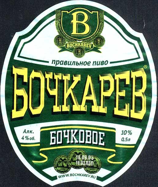 Пиво бочкарев картинка