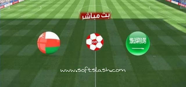 شاهد مباراة Oman vs Suadi arabia live بمختلف الجودات