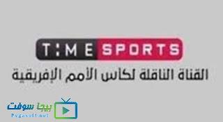 مشاهدة قناة تايم سبورت الارضية بث مباشر الناقلة لبطولة كاس امم افريقيا 2019