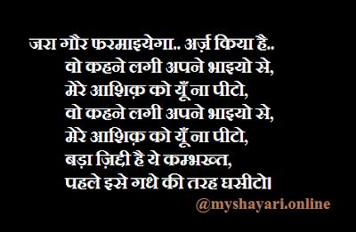 aashiq ko ghasito funny hindi shayari