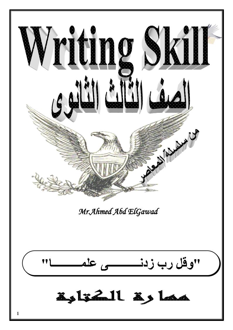 افضل مراجعة نهائية لمهارات الكتابة writing skills اختيارى بالإجابات حسب آخر المواصفات للثانوية العامة 2021 مستر أحمد عبد الجواد