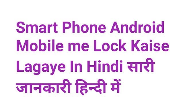 Smart Phone Android Mobile me Lock Kaise Lagaye In Hindi सारी जानकारी हिन्दी में