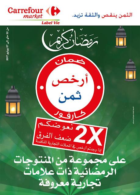 catalogue carrefour market ramadan 2017