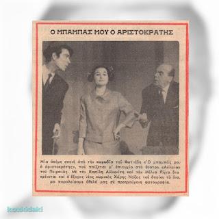 Ο Χάρης Νάζος σε δημοσίευμα του περιοδικού Ντομινό