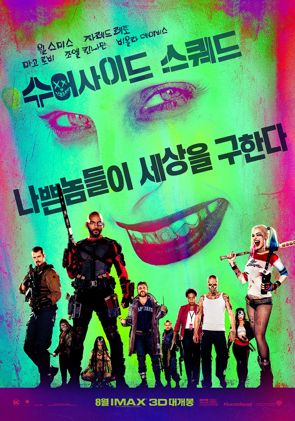 The Blot Says Suicide Squad International Movie Posters