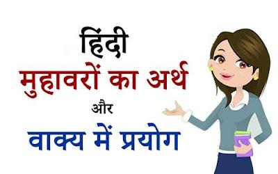 hindi muhavare arth ke sath