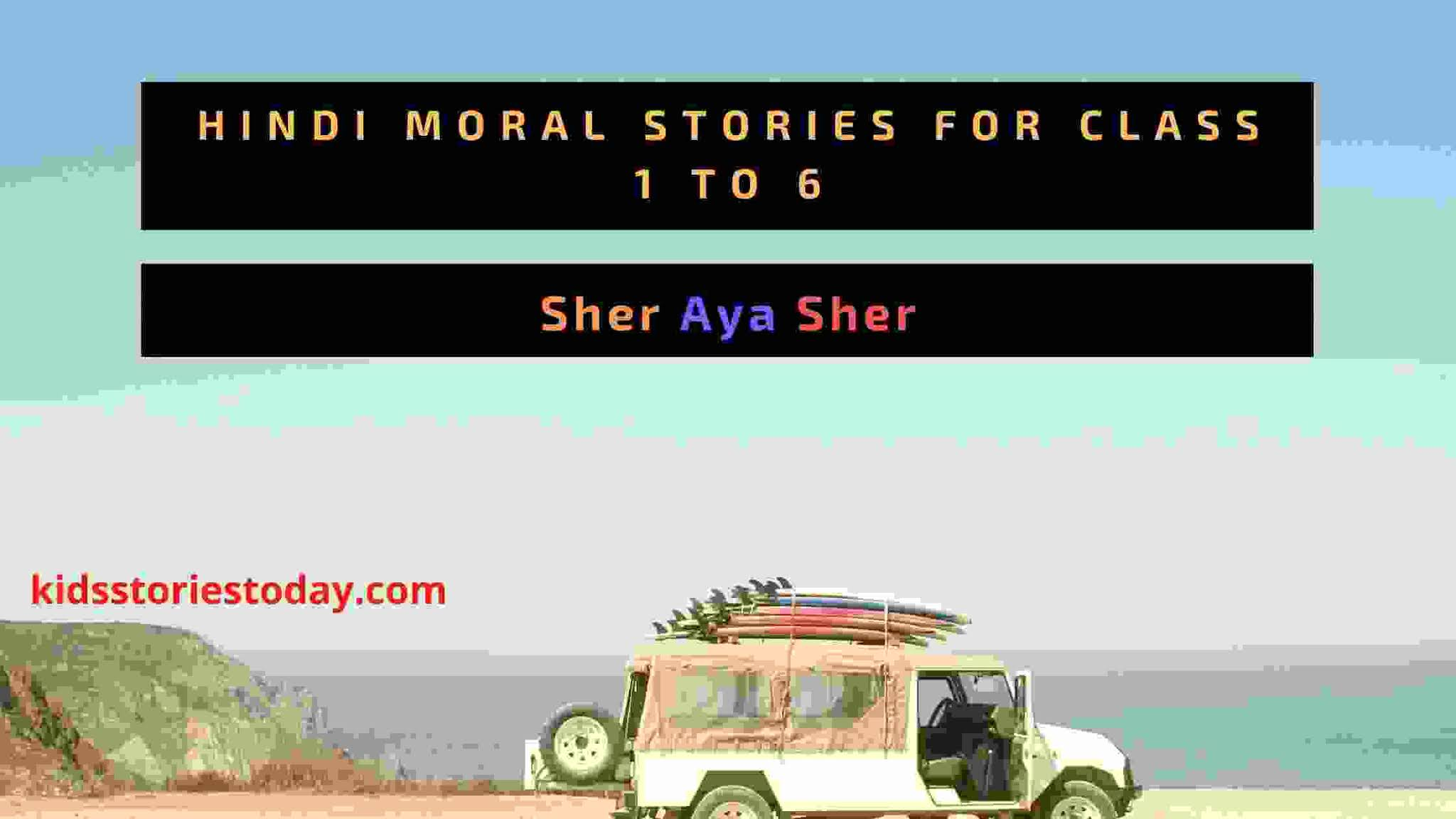 Sher Aya Sher || Hindi Moral Stories For Kids