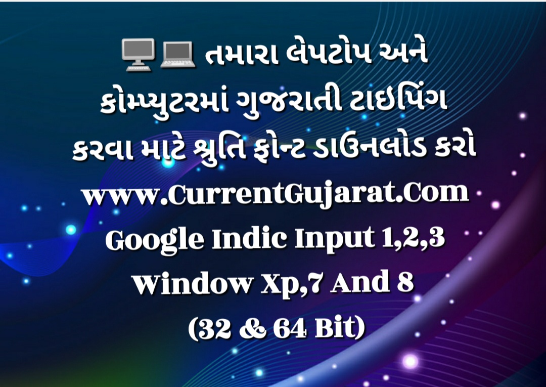 shruti gujarati font free download for windows 10 64 bit