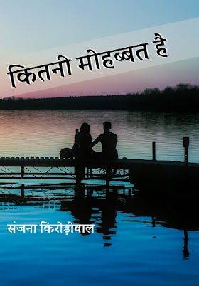 Kitni Mohabbat hai कितनी मोहब्बत है