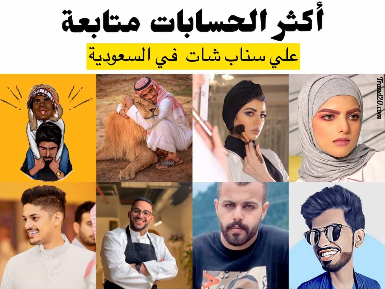 قائمة أكثر الحسابات مُتابعة علي تطبيق سناب شات في السعودية