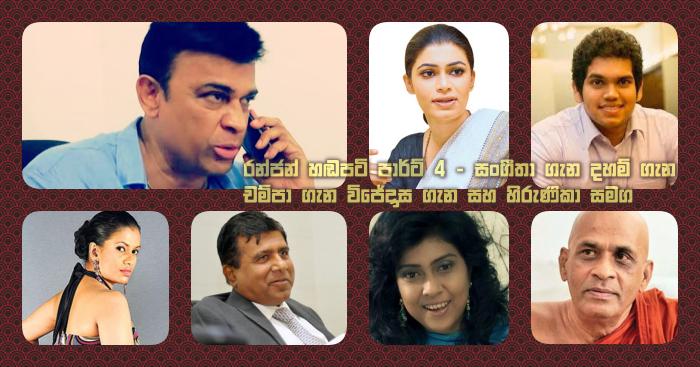 https://www.gossiplankanews.com/2020/01/ranjan-ramanayake-telephone-leaks-part4.html