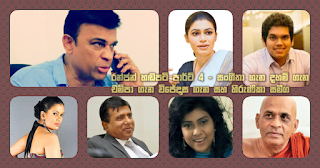 Ranjan's voice cuts 4 -- About Sangitha; about Champa; about Wijedasa and with Hirunika