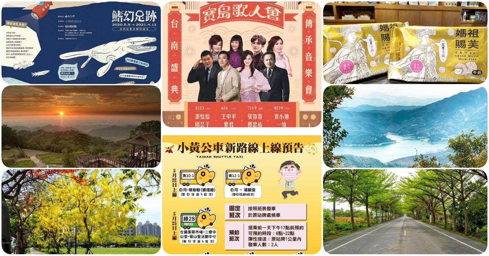 [活動] 2020 5/22-/5/24 台南週末活動整理|本週資訊數:53