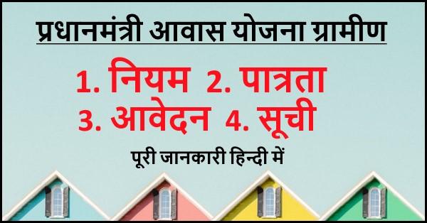Pradhan-Mantri-Awaas-Yojana-Gramin-List-Beneficiaries-List-Information-in-hindi