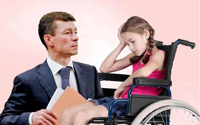 Как государство экономит на детях-инвалидах, используя приказ № 1024 от Минтруда