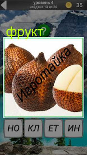 круглый фрукт и один очищен от шкурки 4 уровень 600 забавных картинок