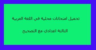 تحميل امتحانات محلية في اللغة العربية الثالثة اعدادي مع التصحيح