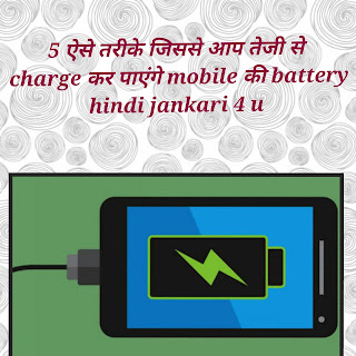 mobile charging tips