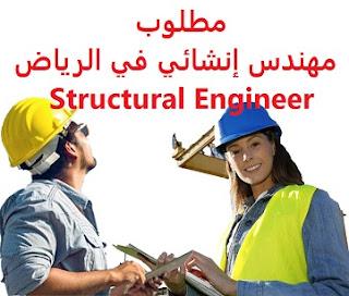 وظائف السعودية مطلوب مهندس إنشائي في الرياض Structural Engineer