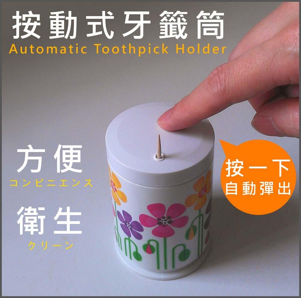 產品-按動式牙簽筒