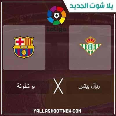 مشاهدة مباراة برشلونة وريال بيتيس بث مباشر اليوم 09-02-2020 في الدوري الإسباني