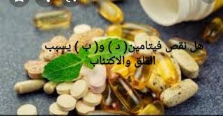 نقص فيتامين( د ) و( ب ) يسبب القلق والاكتئاب