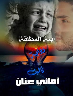 رواية ابنة المطلقة الفصل الثامن 8 كاملة بقلم اماني عنان