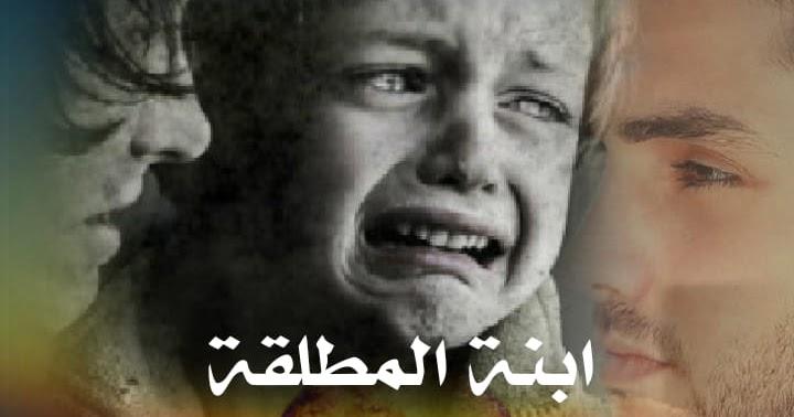 روايه ابنه المطلقه بقلم اماني عنان