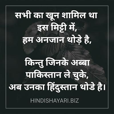 Sabhi Ka Khoon Shamil Tha is Mittee Mein,  Ham Anajaan Thode Hai,  Kintu Jinake Abba Pakistan Le Chuke,  Ab Unka Hindustan Thode Hai.