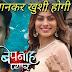 Revenge Saga : Bani's plan brings Raghbir-Pragati's love consummation night in Bepanah Pyaar