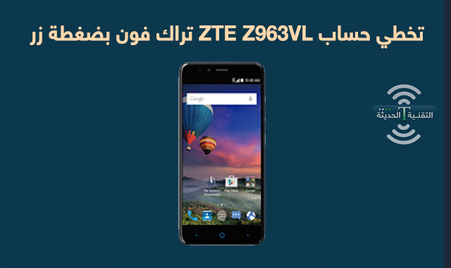 تخطي حساب ZTE Z963VL تراك فون بضغطة زر