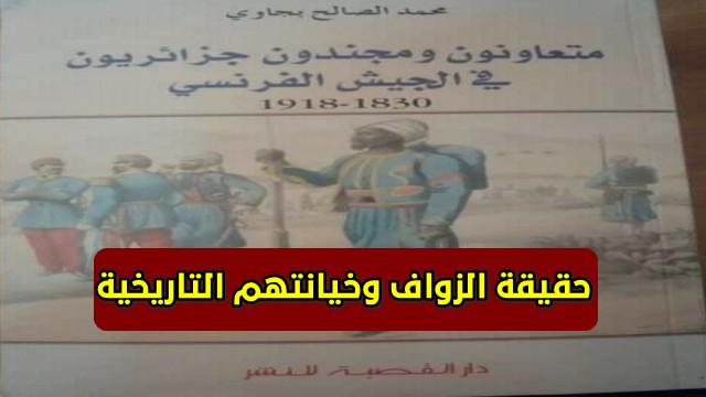 تحميل كتاب المجندون الجزائريون في الجيش الفرنسي و دورهم في حروبه الخارجية 1830-1919