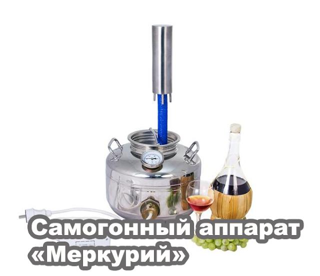 Самогонный аппарат «Меркурий»