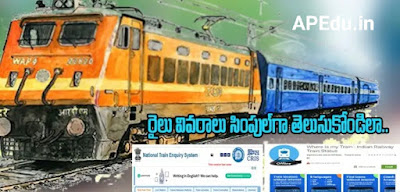 National Train Inquiry System: Where is the train to go to? Find out the full details ..!
