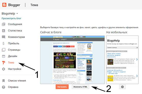 Вставка AddThis в Blogger.com
