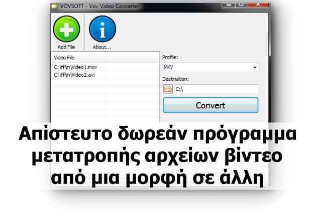Vov Video Converter - Δωρεάν μετατροπή βίντεο από μία μορφή σε άλλη με μεγάλη ευκολία