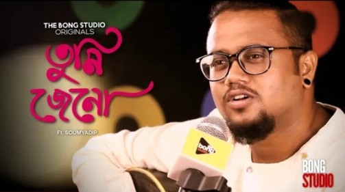 Tumi Jeno Lyrics (তুমি জেনো) Soumyadip | The Bong Studio