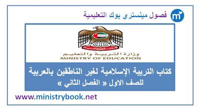 كتاب تربية اسلامية لغير الناطقين بالعربية الصف الاول 2019-2020-2021