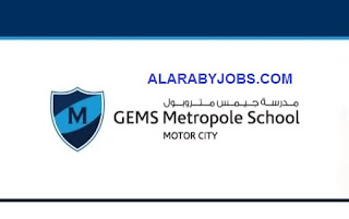 gems metropole school مدرسة ميتروبول