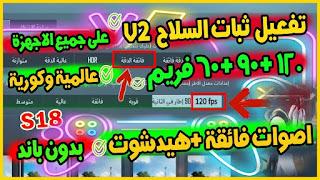 ملف الايم في لعبة ببجي