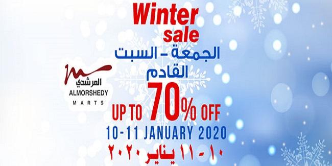 عروض المرشدى الجمعة والسبت 10 و 11 يناير 2020 عروض الشتاء