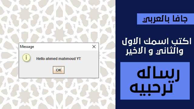 كود برنامج بلغة الجافا يقوم بطباعة رسالة ترحيب في واجهة منبثقة
