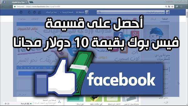 طريقه استخراج قسائم فيس بوك الطريقه الجديده 2019
