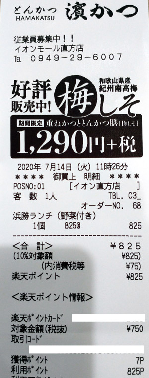 とんかつ濵かつ イオンモール直方店 2020/7/14 飲食のレシート