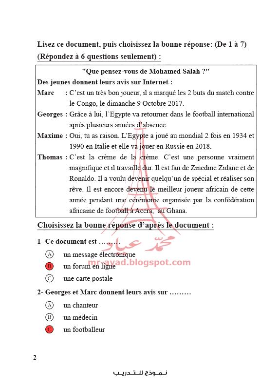 إجابات نماذج الوزارة 2019 في اللغة الفرنسية للثانوية العامة  French_scend_language_3sec-4