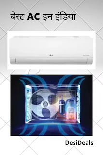 Best Inverter Split AC under 25000 in India-Review and Buying Guide in Hindi (2020)